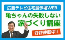 広島テレビ住宅展示場WEB 亀ちゃんの失敗しない家づくり講座 好評連載中!