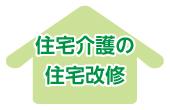 住宅介護の住宅改修